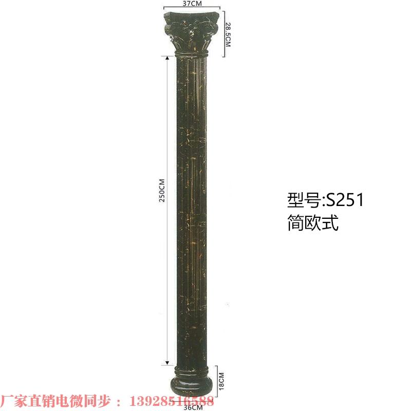 S251-简欧式